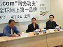 eOneNet Shanghai Press Conference - 上海网络功夫新闻发�鸦�