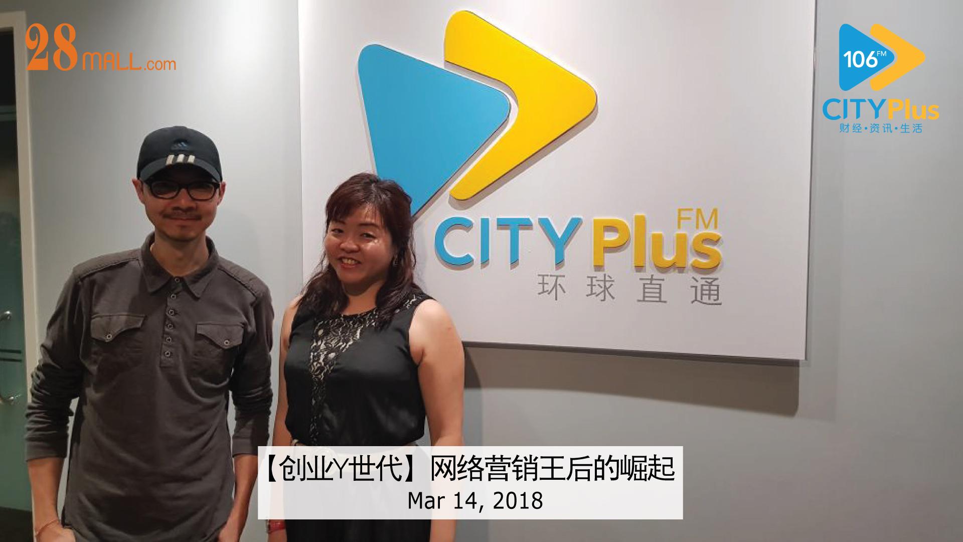 【创业Y世代】网络营销王后的崛起 Conversation Personality interview at CITYPlus FM