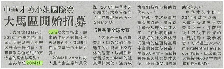 中華才藝小姐國際賽 大馬區開始招募