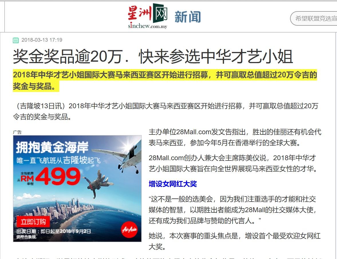 獎金獎品逾20萬 快來參選中華才藝小姐