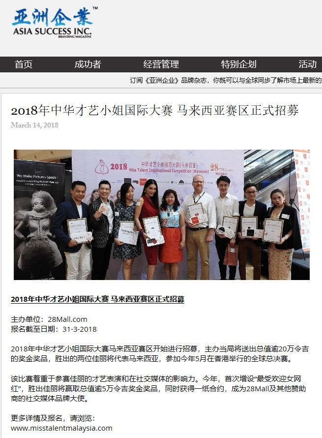 2018年中华才艺小姐国际大赛 马来西亚赛区正式招募