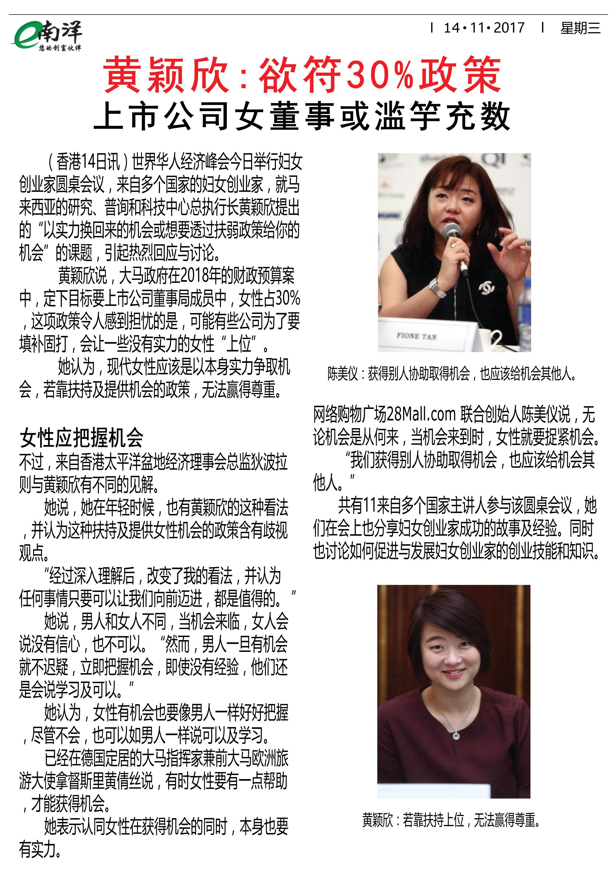 世界华人经济峰会妇女创业家圆桌会议