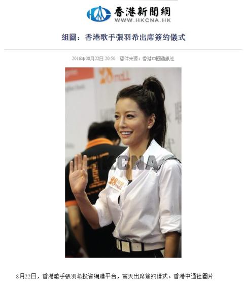 香港歌手張羽希出席簽約儀式
