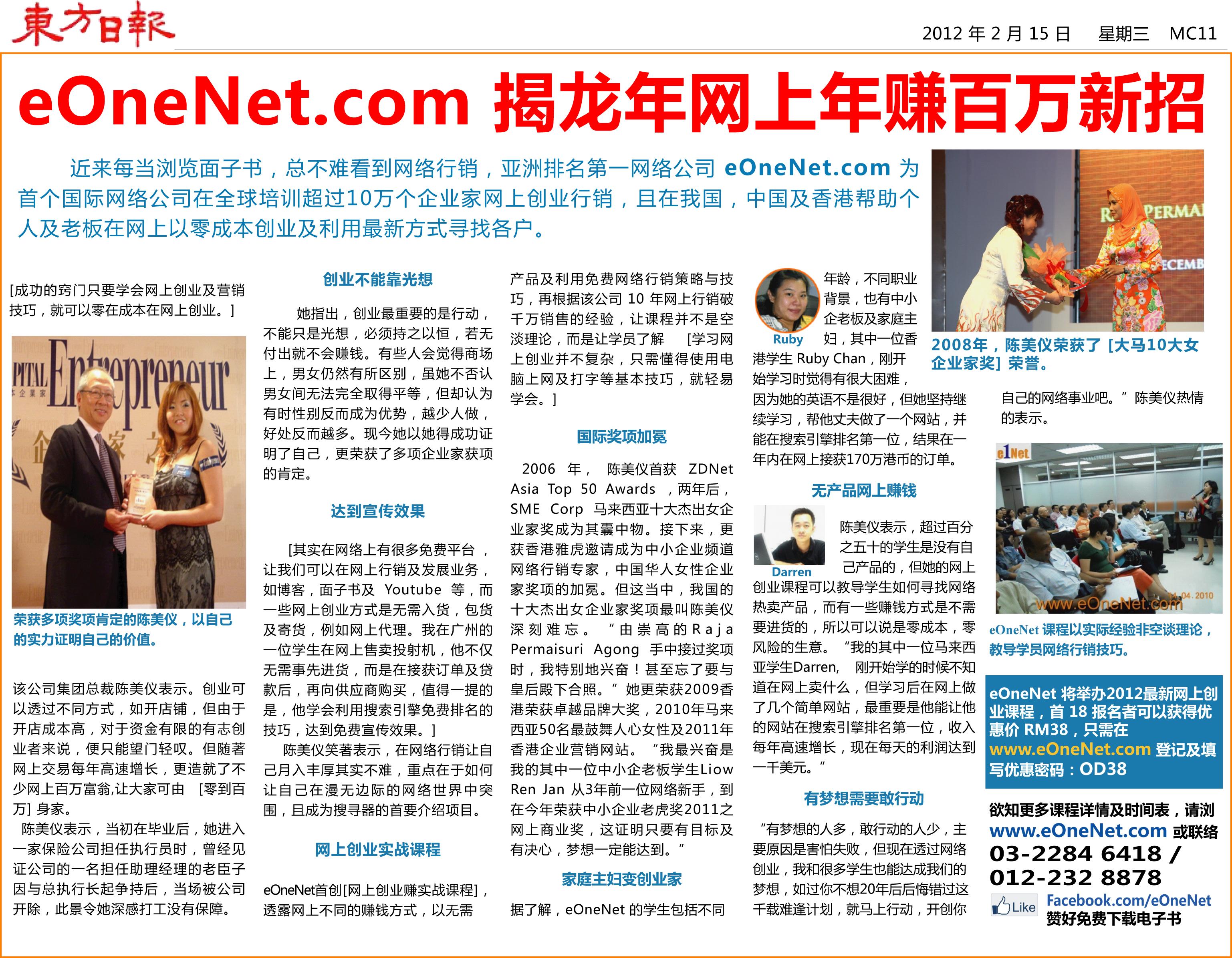 eOneNet.com 揭龙年网上年赚百万新招